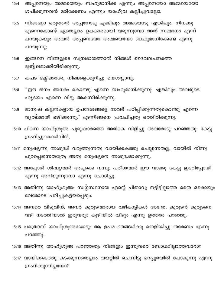 Malayalam-Bible - Malayalam Bible Matthew